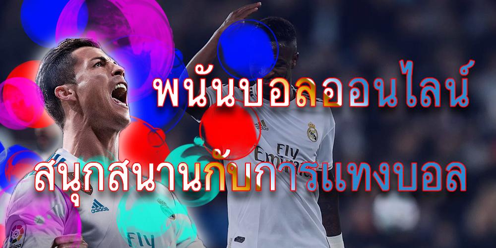 เว็บพนันของคนไทย